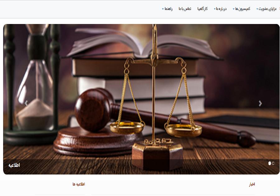 انجمن علمی آیین دادرسی مدنی ایران